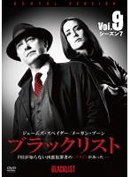 ブラックリスト シーズン7 Vol.9
