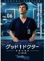 グッド・ドクター 名医の条件 シーズン3 VOL.6