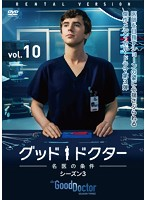 グッド・ドクター 名医の条件 シーズン3 VOL.10