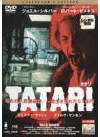 TATARI タタリ コレクターズ・エディション