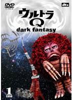 ウルトラQ ~dark fantasy~ case 1