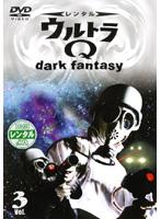 ウルトラQ ~dark fantasy~ case 3