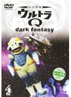 ウルトラQ ~dark fantasy~ case 4
