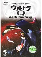 ウルトラQ ~dark fantasy~ case 5