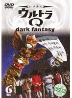 ウルトラQ ~dark fantasy~ case 6