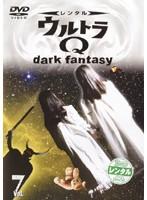 ウルトラQ ~dark fantasy~ case 7