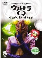 ウルトラQ ~dark fantasy~ case 8