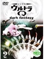 ウルトラQ ~dark fantasy~ case 9