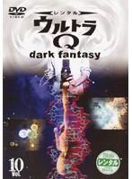 ウルトラQ ~dark fantasy~ case 10