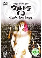 ウルトラQ ~dark fantasy~ case 12