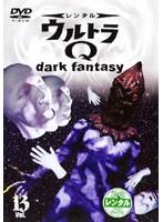 ウルトラQ ~dark fantasy~ case 13