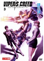 VIPER'S CREED Vol.3
