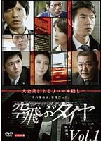 連続ドラマW 空飛ぶタイヤ Vol.1