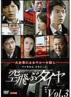 連続ドラマW 空飛ぶタイヤ Vol.3
