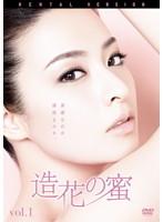 連続ドラマW 造花の蜜 Vol.1