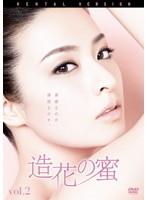 連続ドラマW 造花の蜜 Vol.2