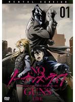 ノー・ガンズ・ライフ Vol.1