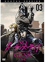 ノー・ガンズ・ライフ Vol.3