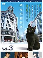 銀座黒猫物語 Vol.3