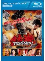 鉄拳 Kazuya's Revenge (ブルーレイディスク)