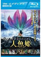 人魚姫 (ブルーレイディスク)