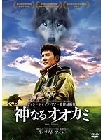 神なるオオカミ