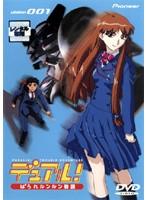 デュアル! ~ぱられルンルン物語~ vision001