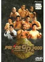 PRIDE GP 2000 開幕戦