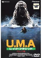 U.M.A レイク・プラシッド デラックス版