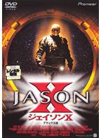 ジェイソンX デラックス版