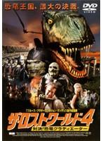 ザ・ロストワールド4 対決!恐竜グラディエーター