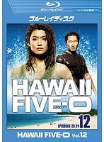 HAWAII FIVE-0 Vol.12 (ブルーレイディスク)