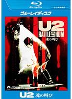 U2 魂の叫び (ブルーレイディスク)