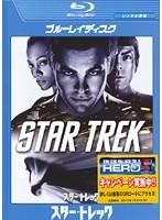 スター・トレック スペシャル・コレクターズ・エディション (ブルーレイディスク)