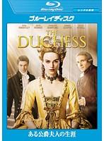ある公爵夫人の生涯 ディレクターズ・カット版 スペシャル・コレクターズ・エディション (ブルーレイディスク)