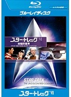 スター・トレック6 未知の世界 リマスター版 (ブルーレイディスク)