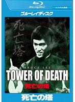 死亡の塔 (ブルーレイディスク)