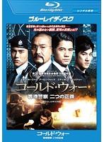 コールド・ウォー 香港警察 二つの正義 (ブルーレイディスク)