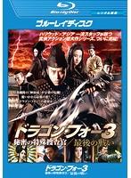ドラゴン・フォー3 秘密の特殊捜査官/最後の戦い (ブルーレイディスク)