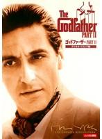 ゴッドファーザー PartII <デジタル・リマスター版>
