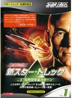 新スター・トレック Vol.1 超時空惑星カターン