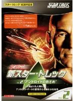 新スター・トレック Vol.2 アンドロイドのめざめ