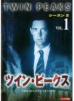 ツイン・ピークス シーズン2 Vol.1