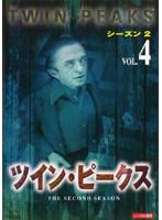 ツイン・ピークス シーズン2 Vol.4