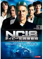 NCIS〜ネイビー犯罪捜査班 Vol.1