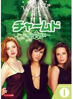 チャームド 魔女3姉妹 シーズン5 vol.4