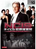 NCIS~ネイビー犯罪捜査班 シーズン3 vol.10
