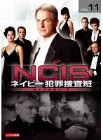 NCIS~ネイビー犯罪捜査班 シーズン3 vol.11