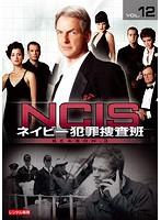 NCIS~ネイビー犯罪捜査班 シーズン3 vol.12
