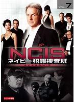 NCIS~ネイビー犯罪捜査班 シーズン3 vol.7